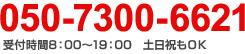 050-7300-6621 受付時間8:00?19:00 土日祝もOK