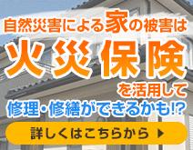 火災保険を活用し自己負担0円で家の修理ができるかも!?