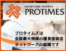 プロタイムズ紹介