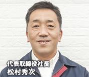 代表取締役 松村秀次