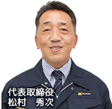 代表取締役 大村龍雄