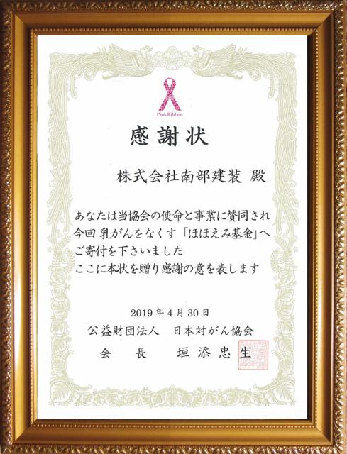 日本対がん協会 感謝状