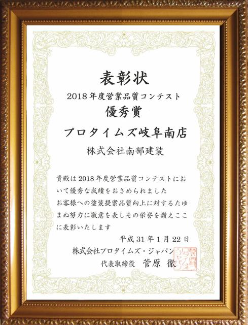2018年度 営業品質コンテスト 優秀賞