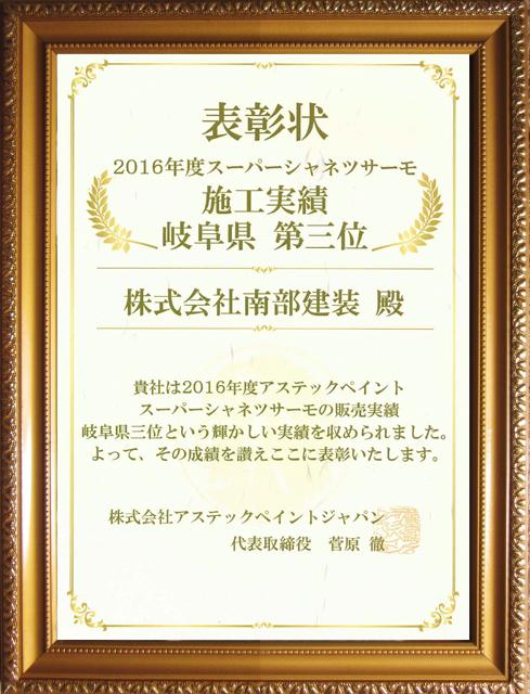 2016年度 スーパーシャネツサーモ施工実績 岐阜県 第3位