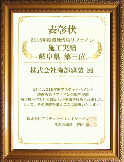 2016年度 超低汚染リファイン施工実績 岐阜県 第3位
