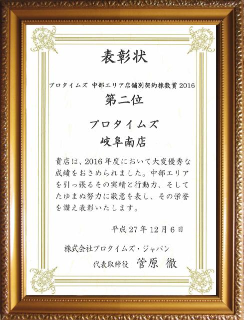 プロタイムズ 中部エリア店舗別契約棟数賞2016 第2位