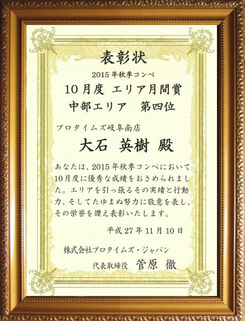2015年秋季コンペ 10月度 エリア月間賞 中部エリア 第4位 大石秀樹