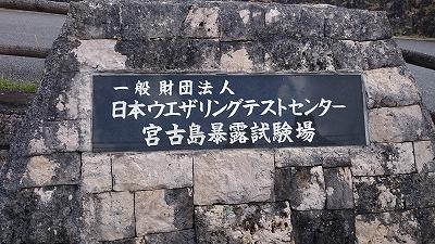 宮古島暴露試験場