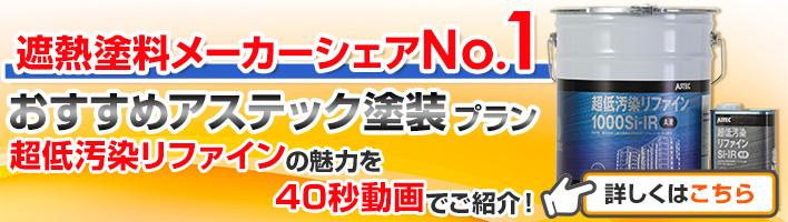遮熱塗料メーカーシェアNo.1 おすすめアステック塗装プラン