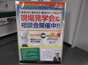 塗り替えセミナー・相談会in東三河店(豊川市)