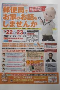 岐阜市 中央郵便局にて本日塗りかえ相談イベント開催!!