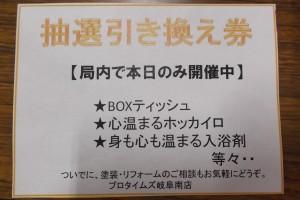 岐阜市 塗りかえ相談会 中央郵便局 最終日