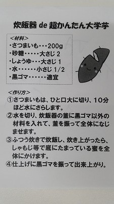 さつま芋の勉強会