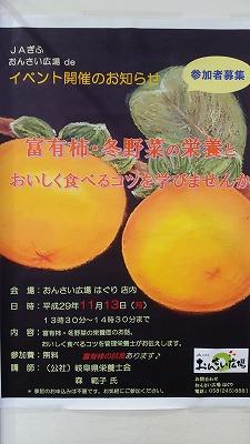 柿の勉強会