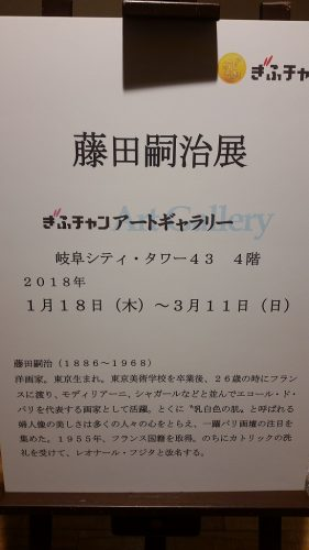 藤田嗣治展