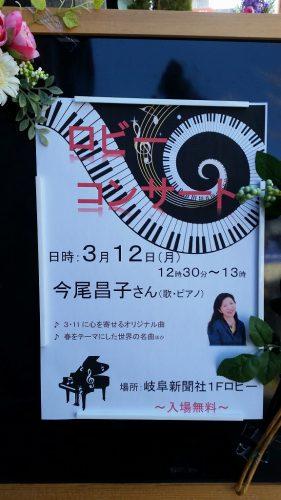岐阜新聞・マーサコンサート