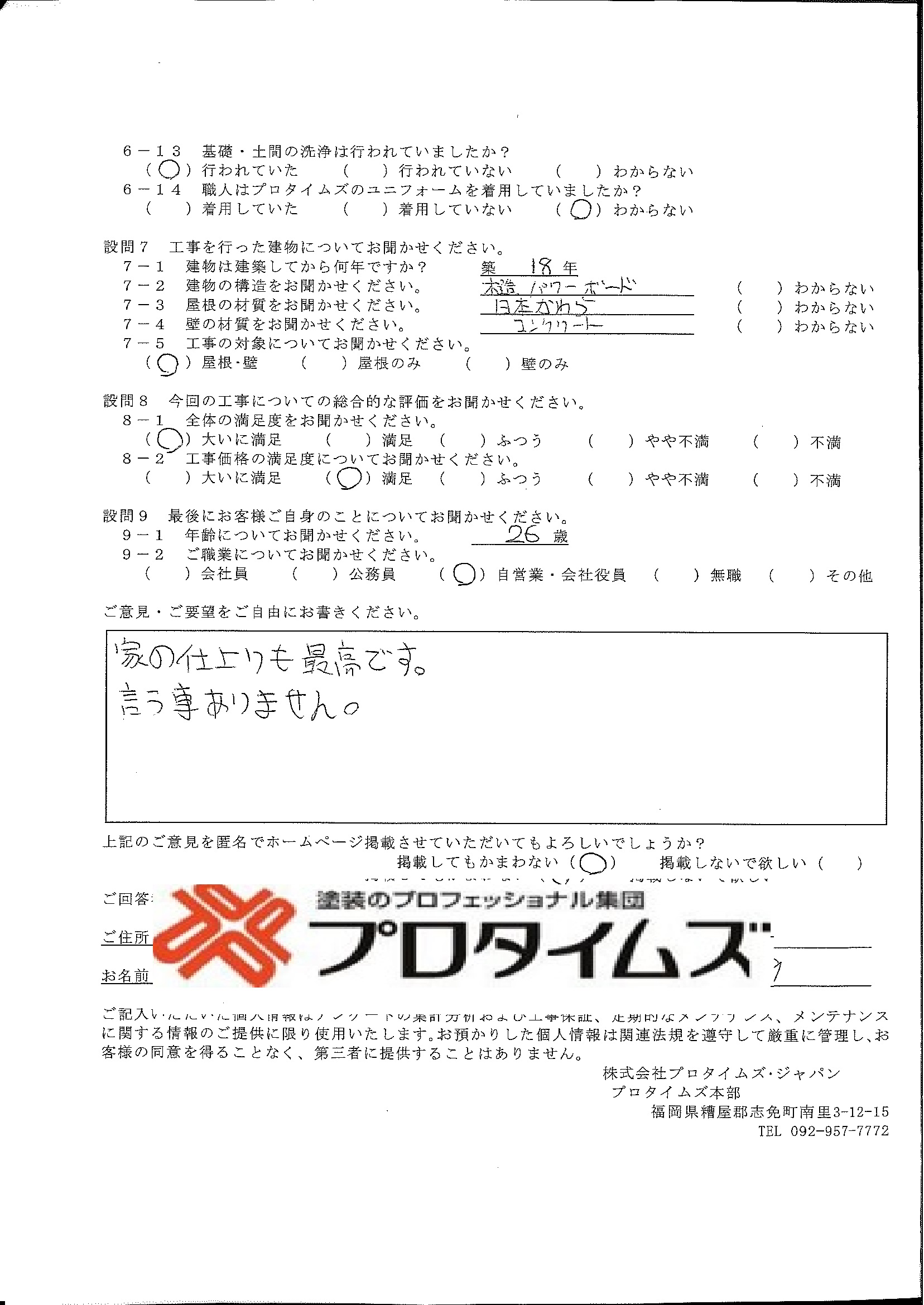 岐阜市岩田坂 Y様