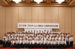 プロタイムズ 10周年 岐阜南店