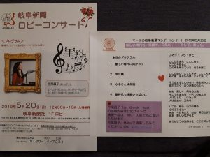 岐阜新聞ロビーコンサート