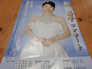 森昌子コンサート