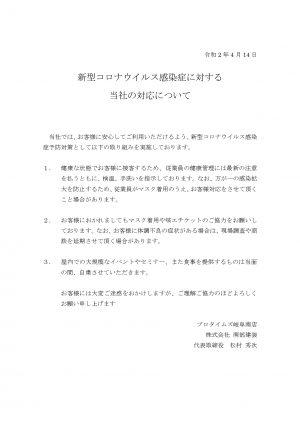 事態 解除 宣言 緊急 岐阜